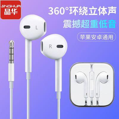 37643/晶华JH-3通用耳机vivo华为OPPO入耳式有线重低音电竞吃鸡游戏专用