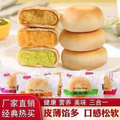 39383/传统手工老式广东绿豆糕绿豆饼面包整箱饼干糕点小吃零食夜宵充饥