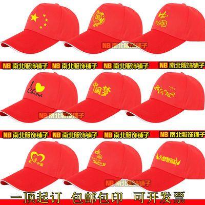 爱国系列五星帽子定制国庆志愿者活动鸭舌帽订做红色中国梦遮阳帽