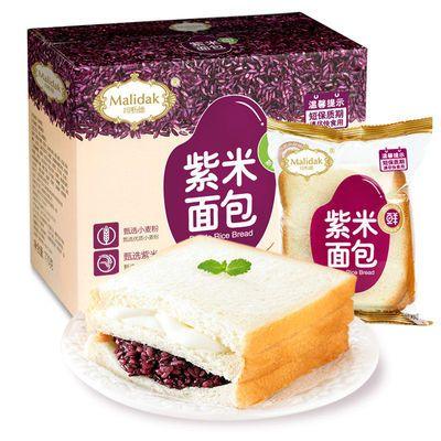 玛呖德紫米面包770g夹心奶酪蛋糕休闲食品糕点营养早餐零食整箱