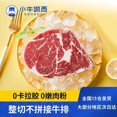 【小牛凯西】原肉整切牛排100g家庭套餐新鲜牛扒儿童西冷眼肉牛肉