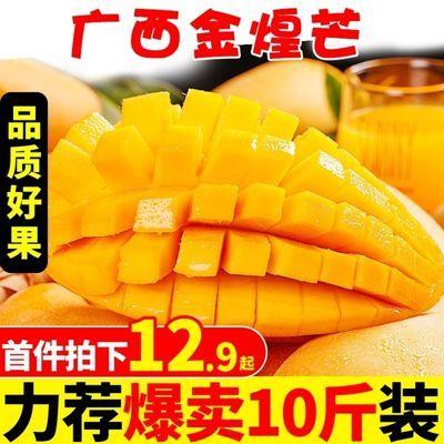 广西大青皮金煌芒水仙芒新鲜时令水果芒果当季现摘热带甜心芒整箱