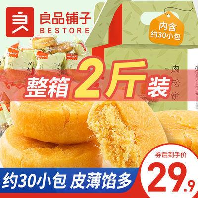 良品铺子肉松饼1000g 整箱约30个小零食早餐糕点食品休闲美食小吃