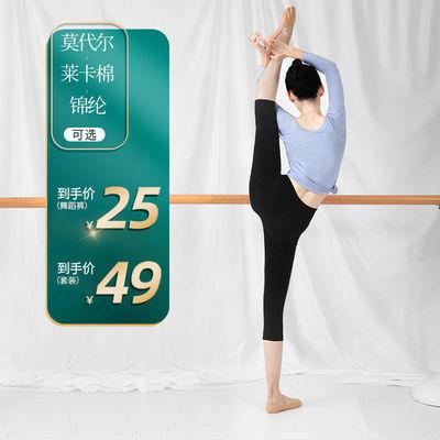 75349/舞蹈裤女紧身打底裤显瘦成人黑色夏季裤子芭裤九分练功服形体芭裤
