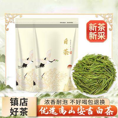 40021/明前安吉白茶2021年特级正宗高山云雾绿茶浓香耐泡125克500克袋装