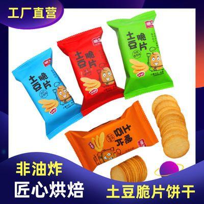 37167/清新马铃薯味薄脆饼干脆片早餐办公室零食脆片饼干