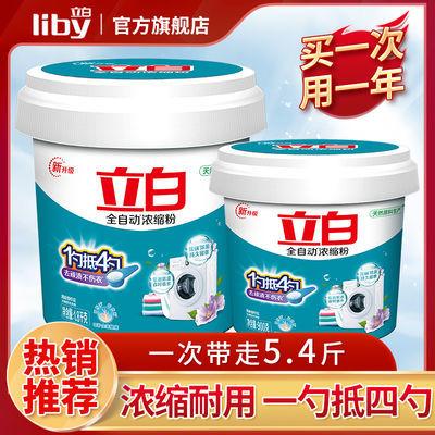 【热卖推荐】立白全自动浓缩洗衣粉900g桶装多规格批发特价家庭装