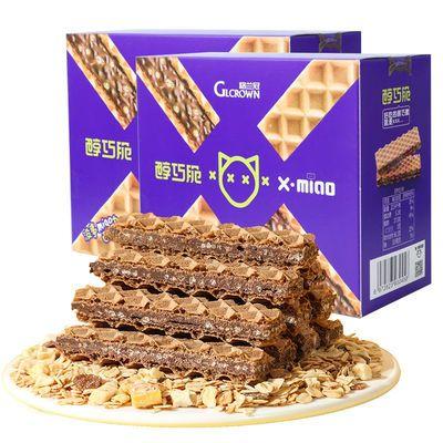 36786/格兰冠夹心饼干威化饼干醇巧脆夹心威化巧克力牛奶味饼干网红零食