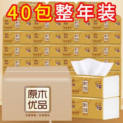 金装抽纸40包20包192张家用车用纸巾面巾餐巾纸整箱家庭装卫生纸