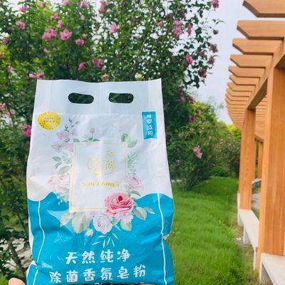 36992/家满阳光天然除菌皂粉国标品质 母婴适用72小时持久留香680克*3袋