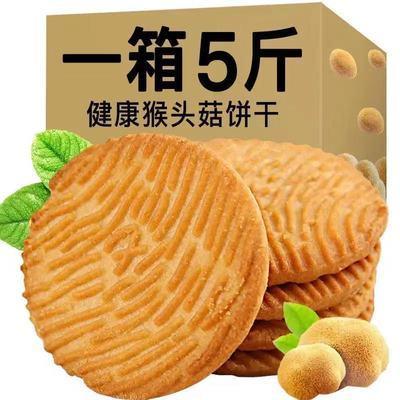 36874/高福园猴头菇饼干猴菇养胃无糖有糖曲奇散装早餐代餐办公零食小吃