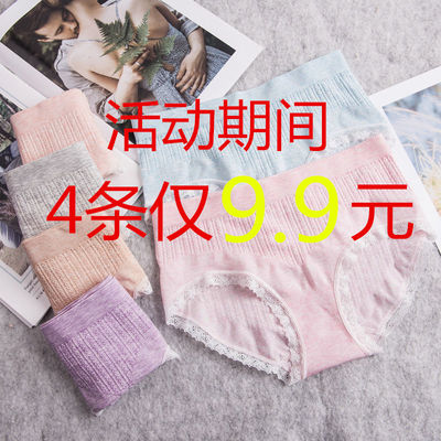 37101/4条日系彩棉中腰无痕纯棉内裤少女学生蕾丝花边三角裤内裤女士