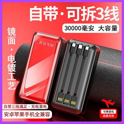 52608/自带线30000毫安大容量充电宝快充耐用20000移动电源所有手机通用