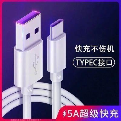 TYPE-C数据线5A超级快充Mate9/RS荣耀V10/V 华为数据线快充充电线