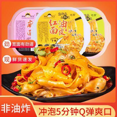 38906/【整箱2-9盒装】非油炸红油面皮拌面擀面皮懒人方便速食多味可选