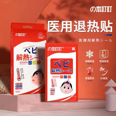 日本退热贴儿童高烧医用本叮叮退烧贴婴幼儿小儿成人正品物流降温
