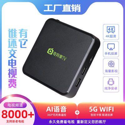 奇异果网络电视机顶盒全网通5G家用WIFI蓝牙语音4K蓝光投屏播放器
