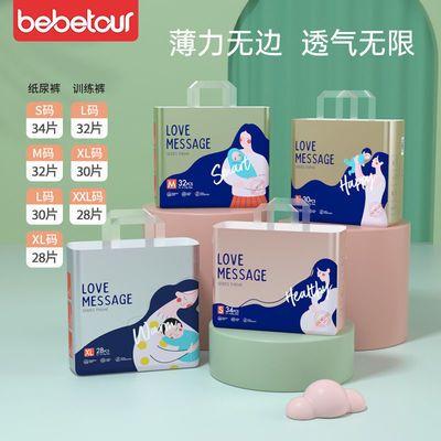 bebetour尿不湿超薄婴爱系列成长裤纸尿裤新生儿宝宝训练裤