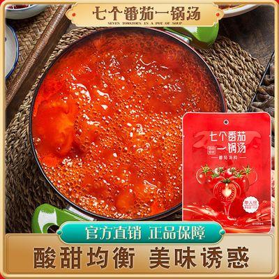 57801/澄明番茄火锅底料番茄味番茄锅底七个番茄一锅汤番茄浓汤清汤不辣