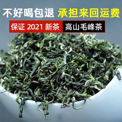 40005/绿茶批发价贵州毛峰2021新茶茶叶散装日照炒青高档特级高山云雾茶
