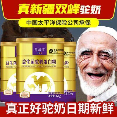 【亏本清仓】骆驼奶粉新疆正宗驼奶蛋白粉益生菌恩威万成人高钙