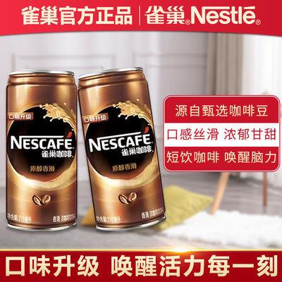 20年11月日期雀巢香滑罐装即饮咖啡210ml/罐 6瓶超值尝鲜装