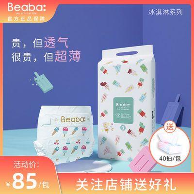 BEABA碧芭冰淇淋婴儿纸尿裤拉拉裤男女宝宝柔薄透气尿不湿S/M/L/X