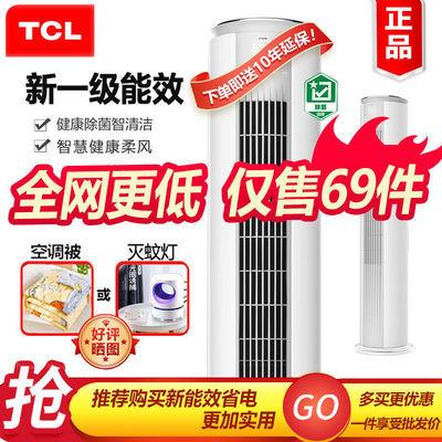 71462/TCL立式空调大3p变频新一级能效2匹冷暖客厅省电家用节能圆柱柜机