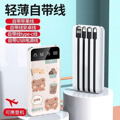 71723/大容量自带线充电宝带线移动电源苹果vivo华为oppo通用10000毫安