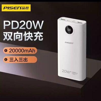 70702/品胜PD20W20000毫安双向闪充充电宝三入三出type-c苹果12华为通用