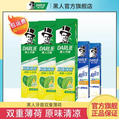 黑人牙膏双重薄荷味120g美白去口臭祛黄牙家庭装实惠男女学生成人