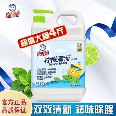 白猫柠檬薄荷洗洁精去油腻双效清爽祛味除腥食品级4斤大桶洗碗精