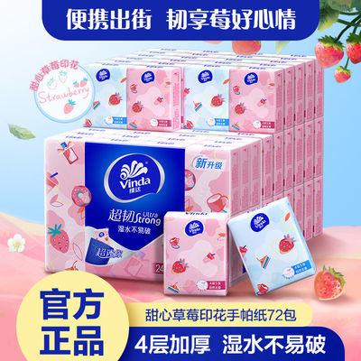 维达超韧手帕纸草莓印花纸巾4层24/72包面巾纸餐巾纸卫生纸无香