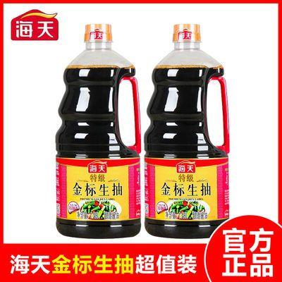 76334/海天特级金标生抽1.28L/瓶家常炒菜健康调味料点蘸凉拌酱油调料