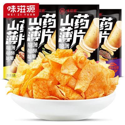味滋源山药薄片脆片薯片网红小零食35g/包办公室休闲食品批发