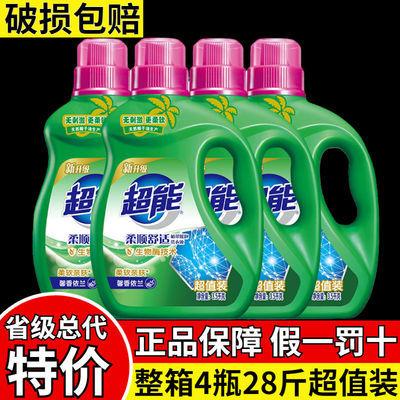 40947/超能洗衣液3.5kg馨香依兰香整箱批家用4瓶28斤家庭实惠促销组合装