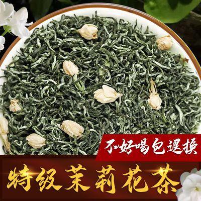 【一斤】特级茉莉花茶银毫2021新茶正宗横县浓香耐泡型花草茶袋装