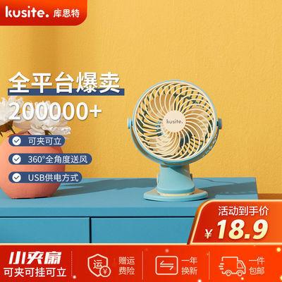 库思特(kusite) 小风扇台扇网红台式迷你电风扇小台扇usb小风扇