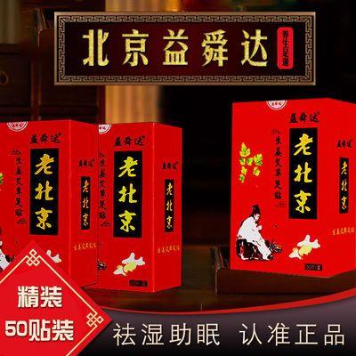 老北京足貼排毒祛濕驅寒艾葉去濕氣寒氣除濕養生姜艾草助眠腳底貼