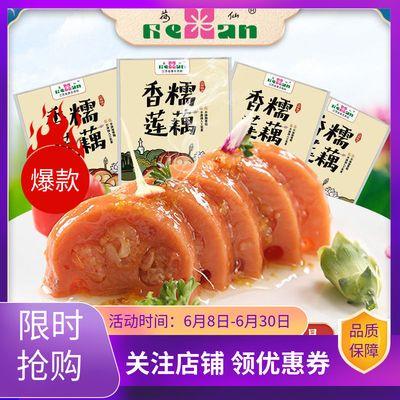【人气推荐】荷仙香糯米莲藕红豆蜜藕乌米蜜藕扬州特产即食甜糖藕