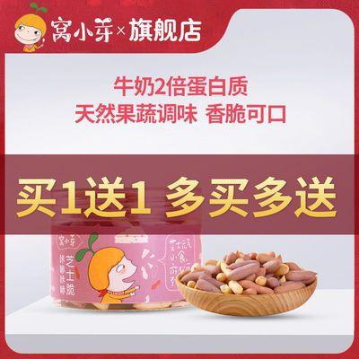 【买1送1】窝小芽元气芝士脆40g果蔬磨牙饼干休闲零食