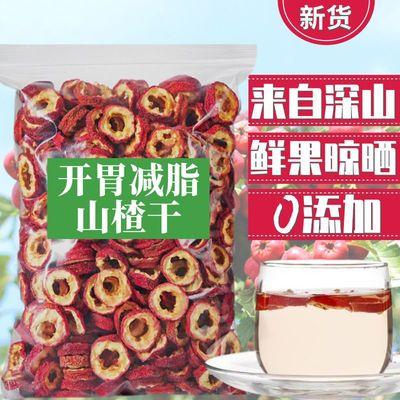37235/【质量保证】当季新货无核特级山楂干泡茶水干山楂片开胃助消化