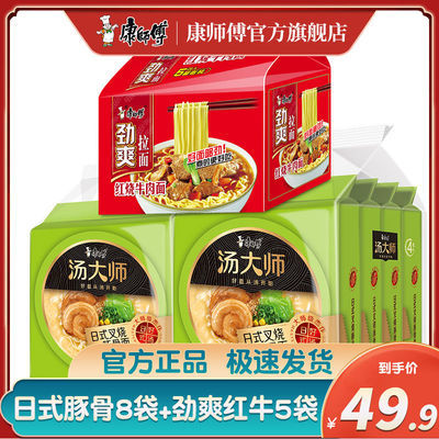 39895/康师傅方便面13袋组合汤大师日式豚骨劲爽红烧牛肉组合零食泡面