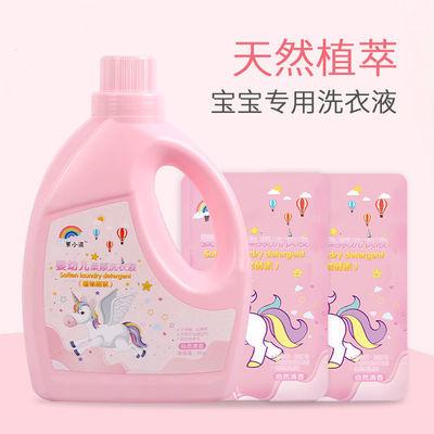 70636/婴儿洗衣液新生专用香味持久植物抑菌温和护肤孕婴儿童全家通用