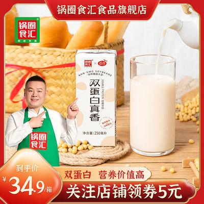 37121/锅圈食汇&维维豆奶联名款早餐豆奶香浓豆乳植物蛋白饮料250ml*12