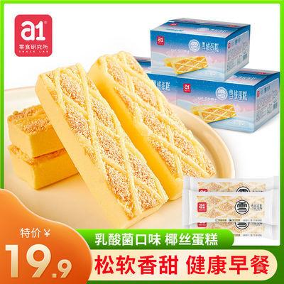a1雪绒蛋糕550g椰蓉椰丝早餐蛋糕乳酸菌小面包营养儿童零食小蛋糕