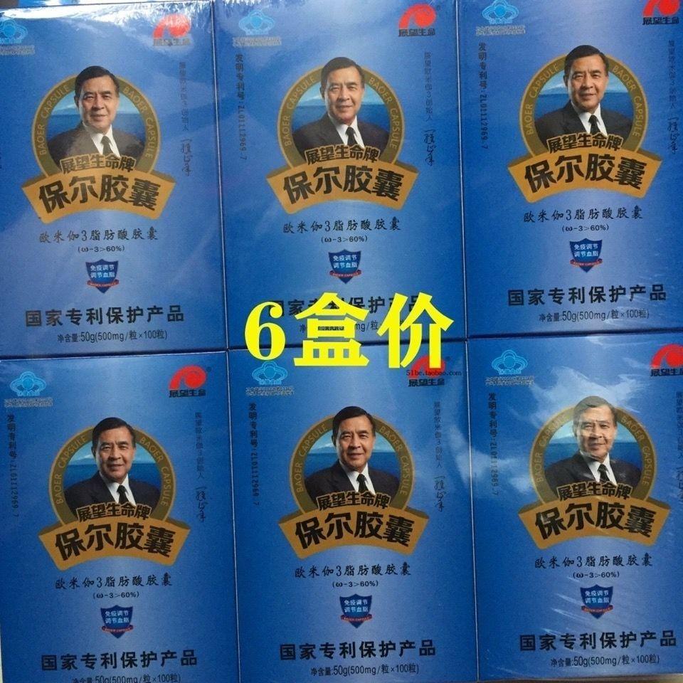 纯高80官方正品展望生命牌保尔胶囊欧米伽3脂肪酸胶囊100粒装6盒