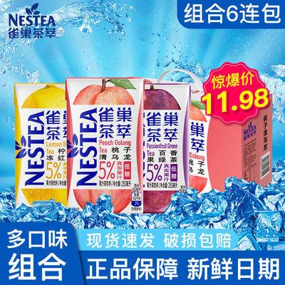 张艺兴同款 雀巢茶萃柠檬冻红茶百香绿茶桃子清乌龙茶饮250ml盒装