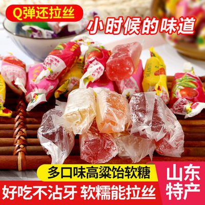 37460/正宗老式高粱饴软糖qq弹弹拉丝零食多口味糖果麦芽糖网红怀旧零食