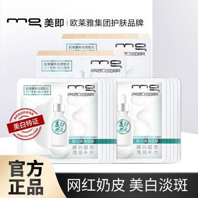 美即面膜美白补水MG奶皮377精华淡斑祛斑提亮肤色欧莱雅集团品牌